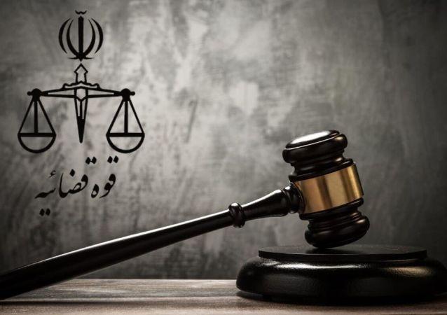 قوه قضاییه ایران