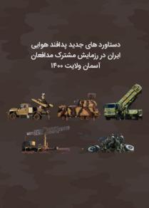 دستاورد های جدید پدافند هوایی ایران در رزمایش مشترک مدافعان آسمان ولایت ۱۴۰۰