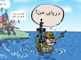 آمریکا به دریای سیاه نیاز دارد