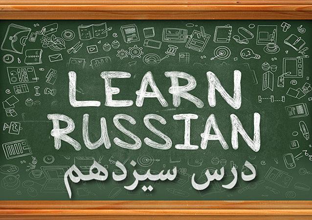 دروس زبان روسی: درس سيزدهم
