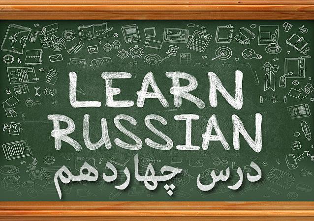دروس زبان روسی: درس چهاردهم