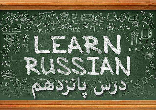 دروس زبان روسی: درس پانزدهم