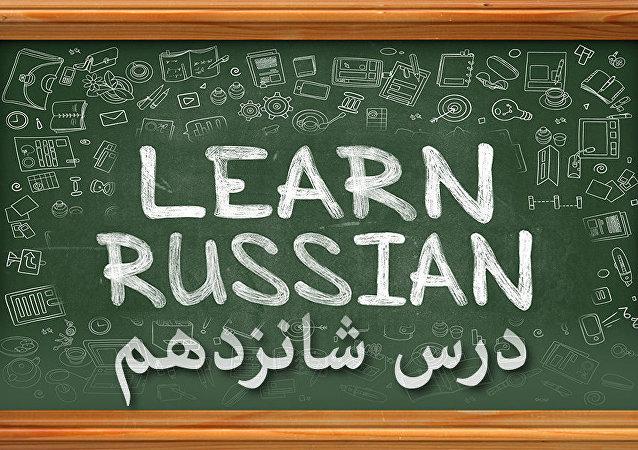 دروس زبان روسی: درس شانزدهم
