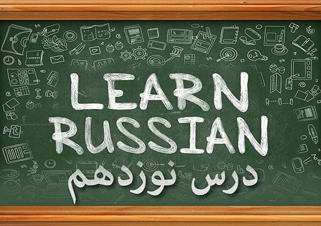 دروس زبان روسی: درس نوزدهم
