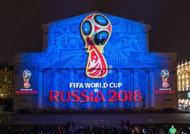 جام جهانی فوتبال 2018 در روسیه