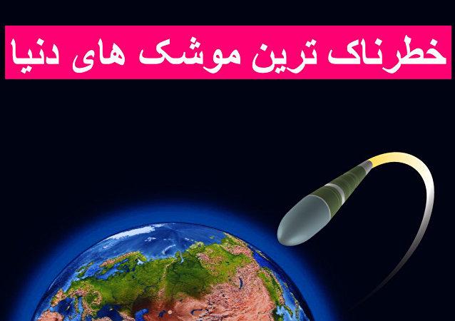 خطرناک ترن موشک دنیا