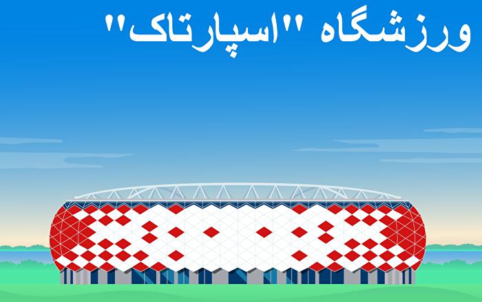 استادیوم اسپارتاک