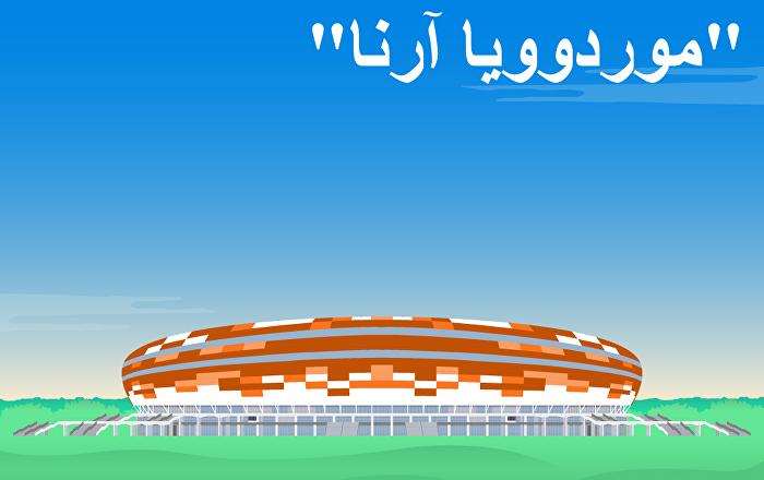 استادیوم مورداویا آرنا