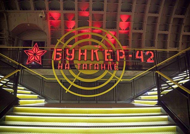 بونکر-42 واقع در مرکز مسکو