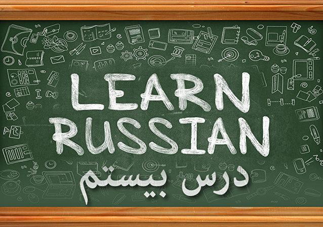 دروس زبان روسی: درس بيستم