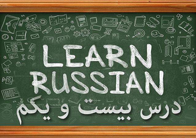 دروس زبان روسی: درس بيست و يكم