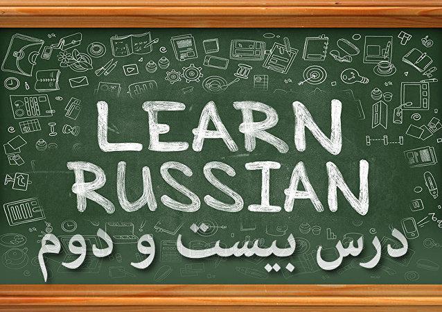 دروس زبان روسی: درس بيست و دوم