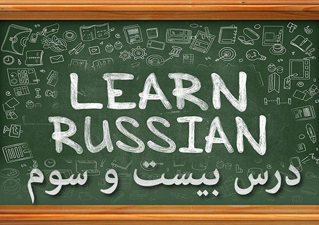 دروس زبان روسی: درس بيست و سوم