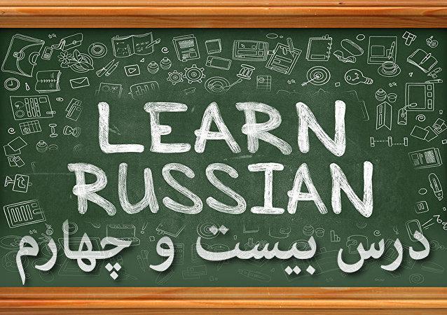دروس زبان روسی: درس بيست و چهارم