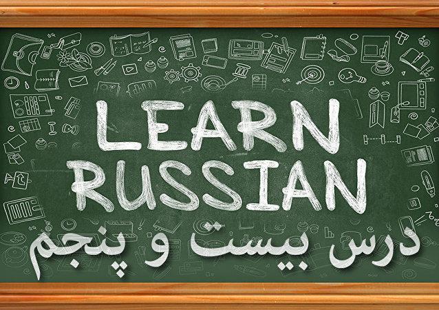 دروس زبان روسی: درس بيست و پنجم