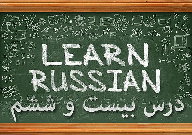 دروس زبان روسی: درس بيست و ششم