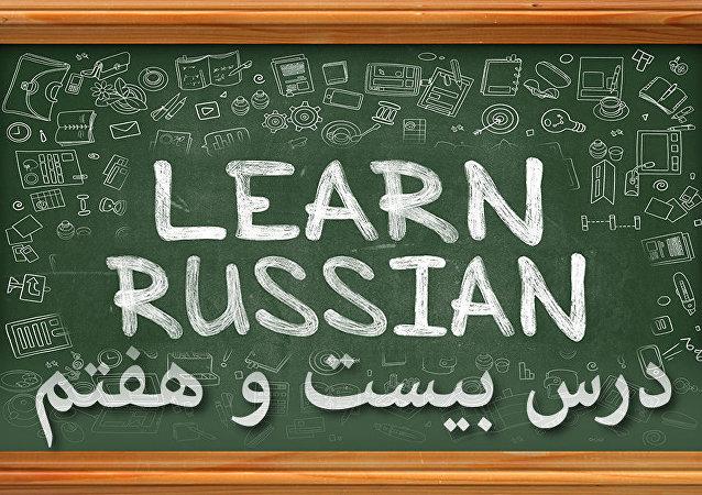 دروس زبان روسی: درس بيست و هفتم