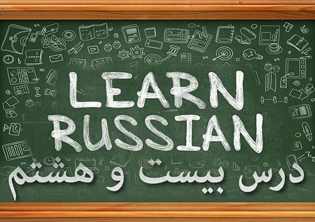 دروس زبان روسی: درس بيست و هشتم