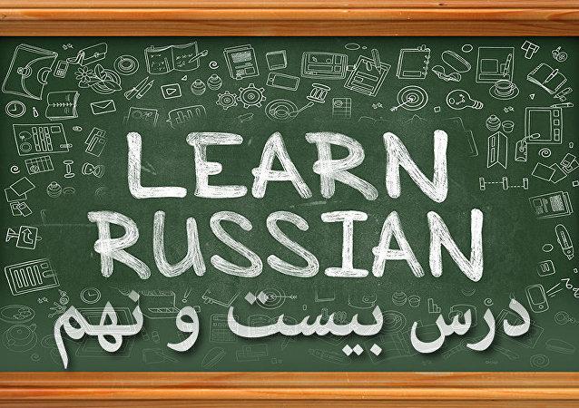 دروس زبان روسی: درس بيست و نهم