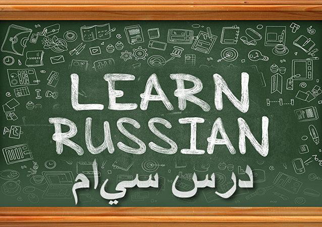 دروس زبان روسی: درس سيام