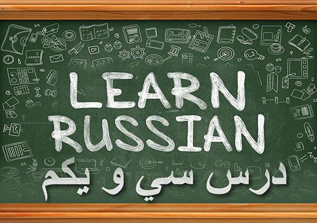 دروس زبان روسی: درس سي و يكم