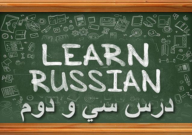 دروس زبان روسی: درس سي و دوم