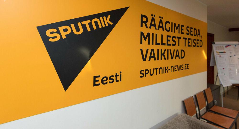 سازمان ملل تهدید کارکنان اسپوتنیک  در استونی را بررسی می کند