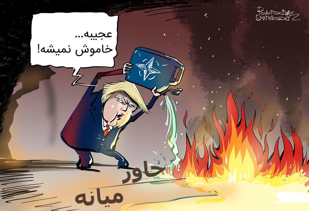 ترامپ: زمان آن رسیده كه ناتو حضور خود را در خاورمیانه گسترش دهد