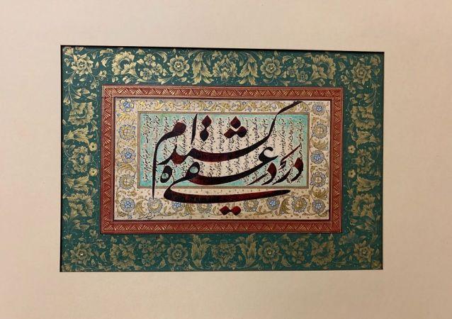 اعتراض رسمی ایران به پیشنهاد ترکیه برای ثبت خوشنویسی اسلامی